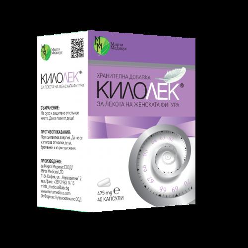 Килолек (капсули х40) - Отслабване - Топи излишните килограми