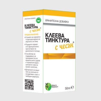 Клеева тинктура с чесън ( 50 мл.) най-добрият източник на витамини, минерали и антиоксиданти за укрепване и стимулиране на имунитета!