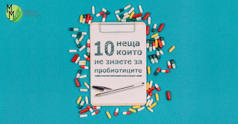 Пробиотик - 10 неща, които не знаете за пробиотиците, а трябва!
