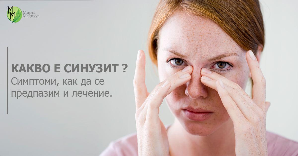 Синузит лечение симптоми