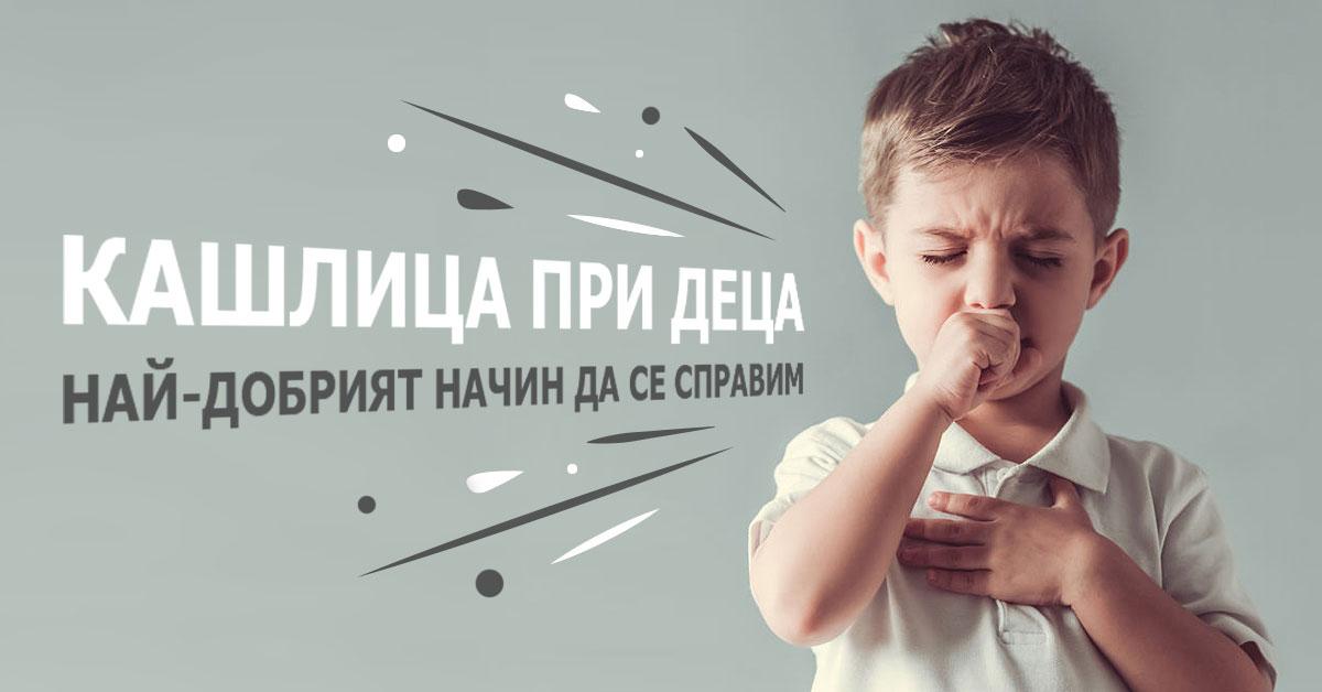 Кашлица при деца – най-добрият начин да се справим