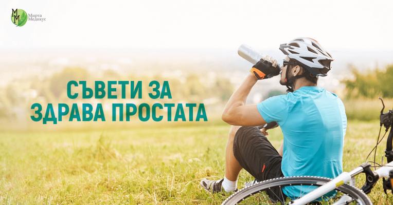 Съвети за здрава простата - Защо е важно да се предпазим от болести