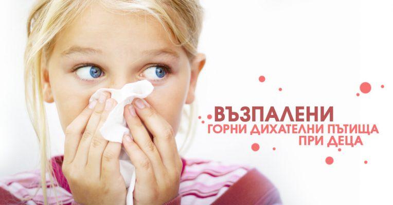 Възпалени горни дихателни пътища при деца – как да се справим?