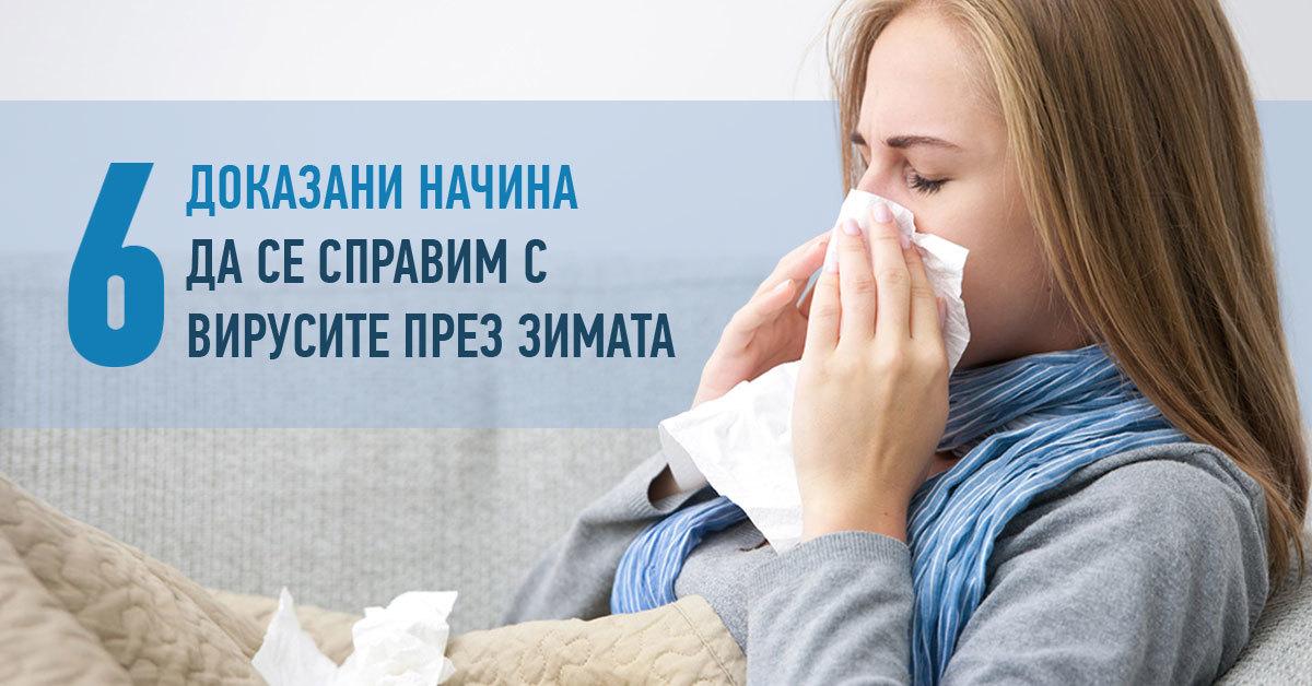 Вирусите през зимата