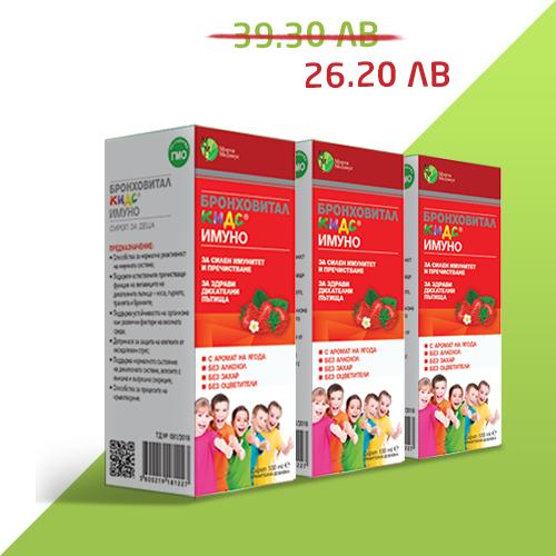 Бронховитал кидс имуно (промоционална цена - 26.20)