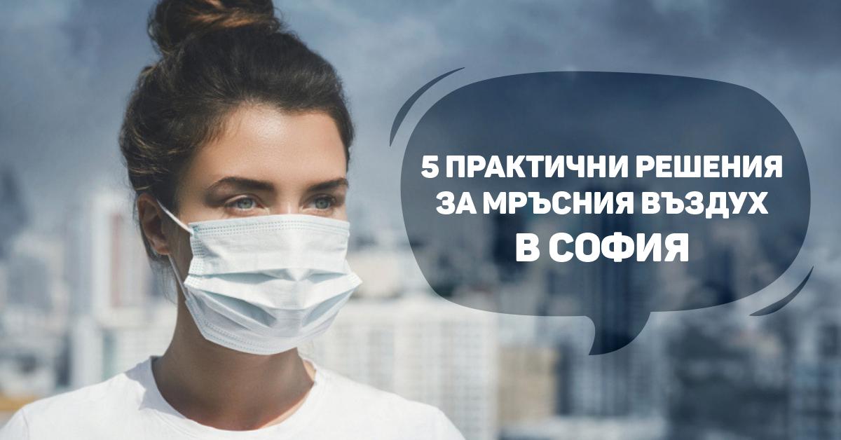 Мръсен въздух в София - 5 практични начина да се справите!