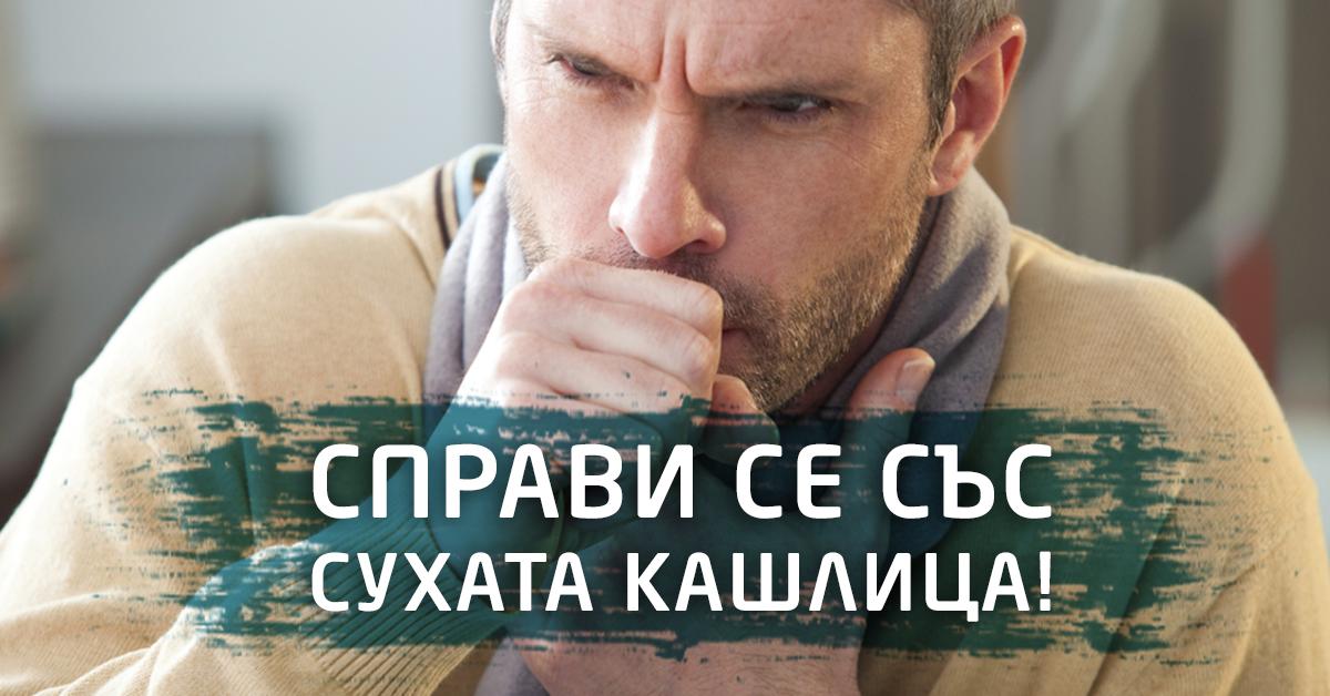 Суха кашлица - на снимката мъж с проблеми от кашлица