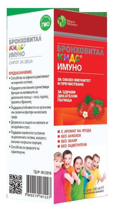 Сироп за деца на билкова основа за подсилване на имунитета и пречистващи функции на лигавиците на дихателните пътища.