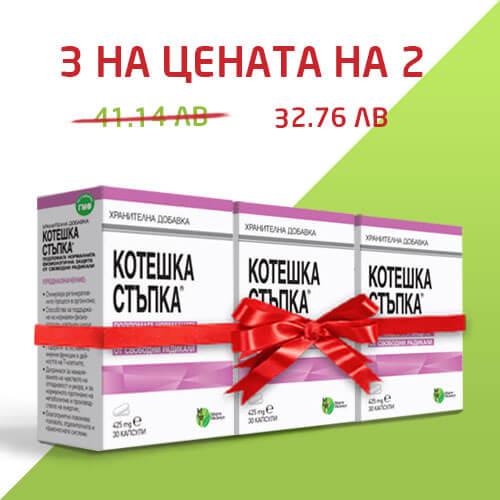 Котешка стъпка на капсули промоционален пакет 3 на цената на 2 бр. опаковки.