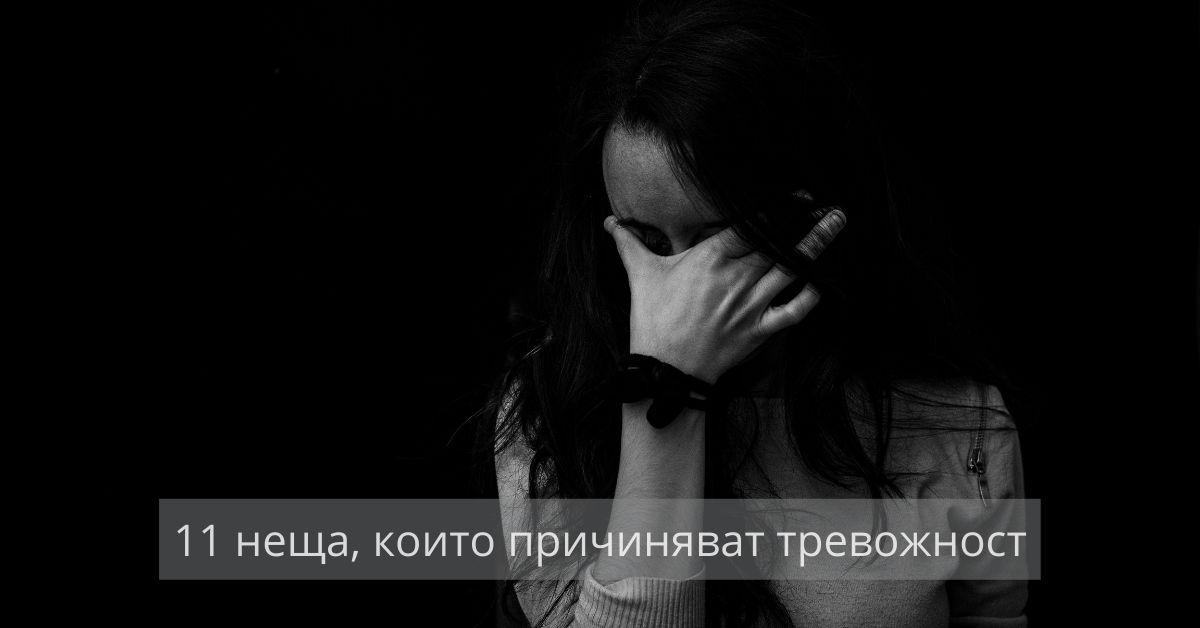 Тъжна жена, скрила очите си