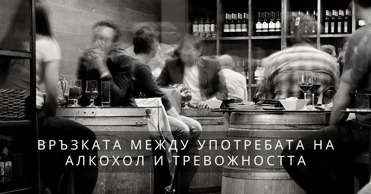 Хора в бар, които пият алкохол.