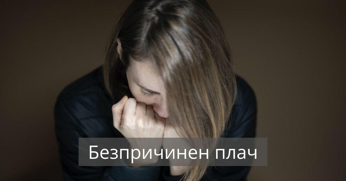 Плачеща жена