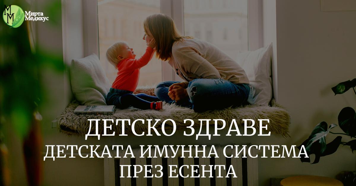 Детско здраве - детската имунна система през есента