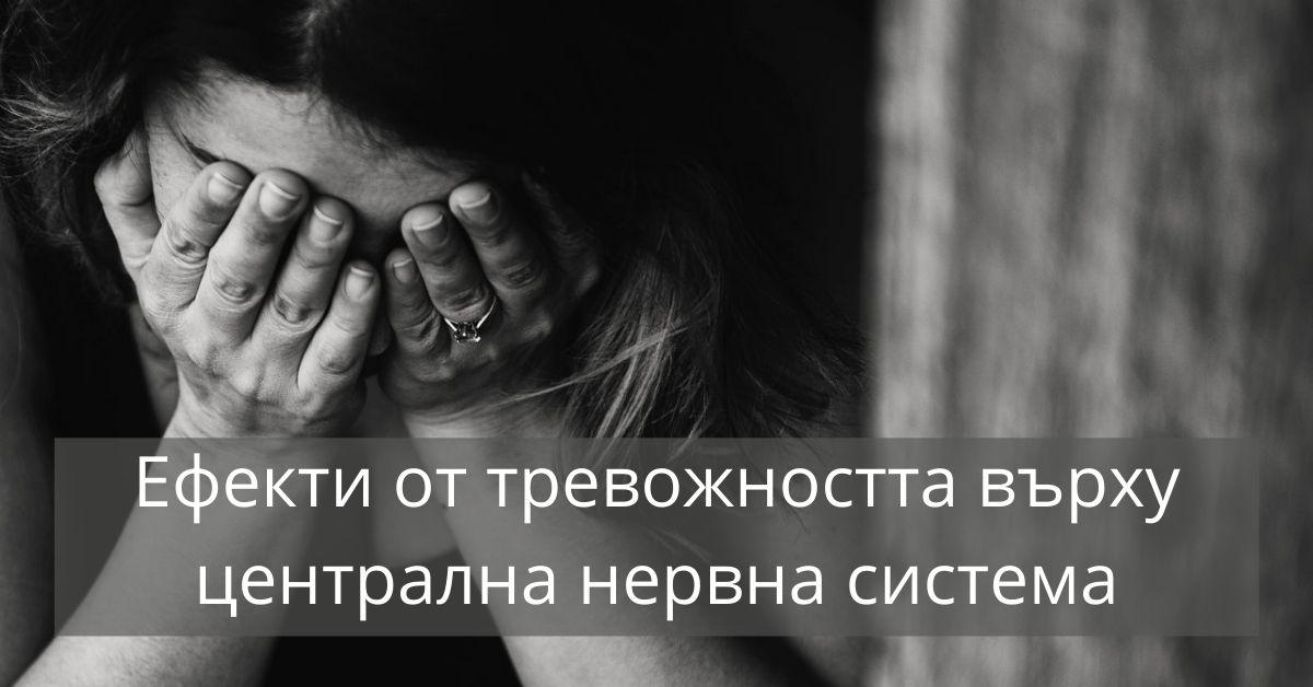 Жена с ръце на лицето си, разтревожена