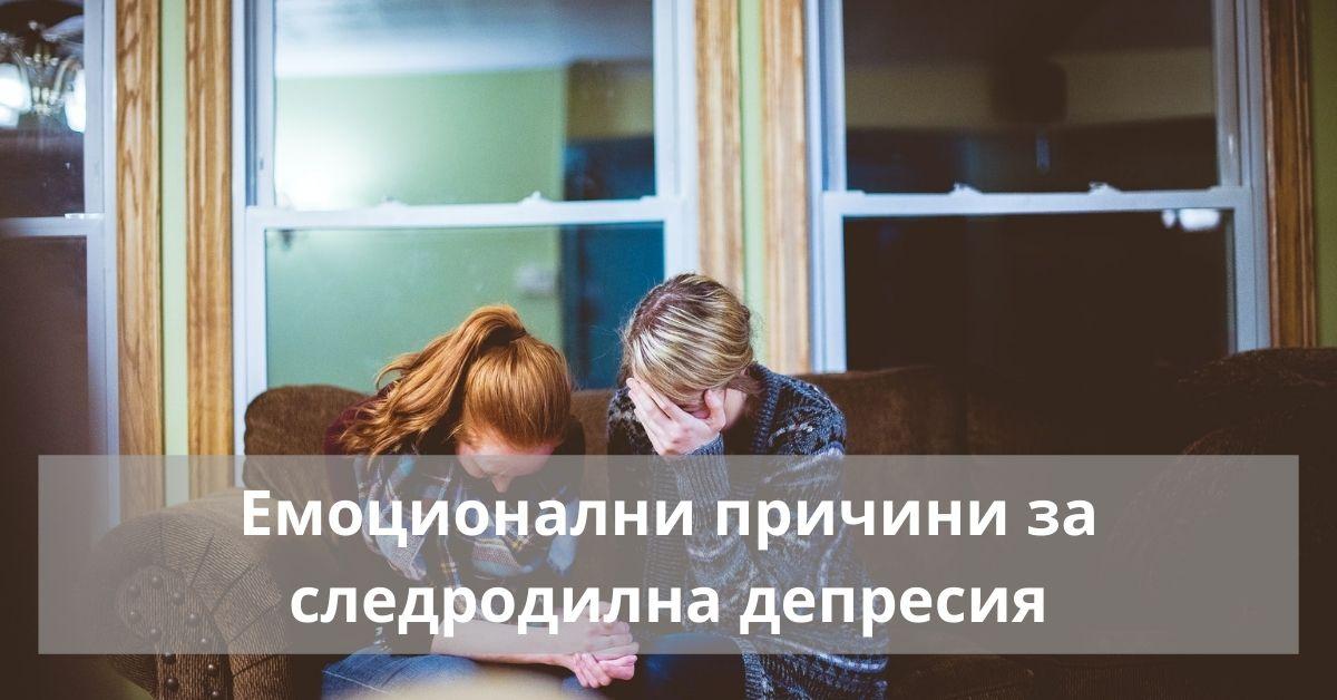 Емоционални причини за следродилна депресия