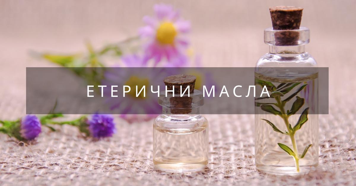 Стъклени бутилки с етерични масла