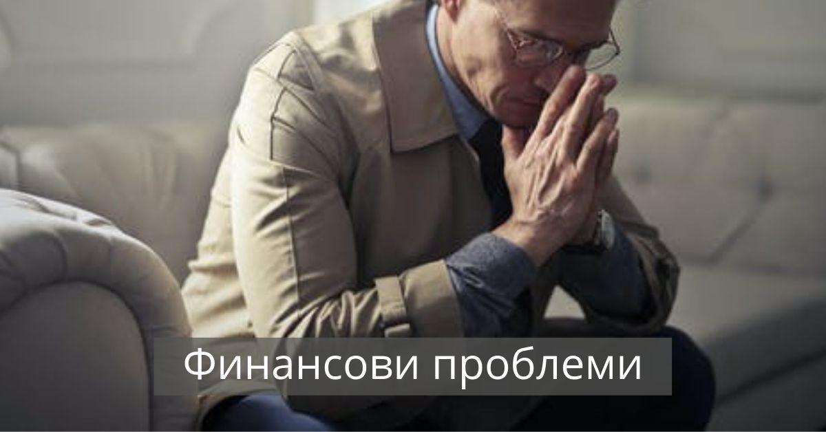 Разтревожен мъж с очила