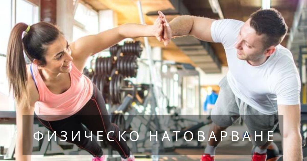 Мъж и жена трениращи заедно.