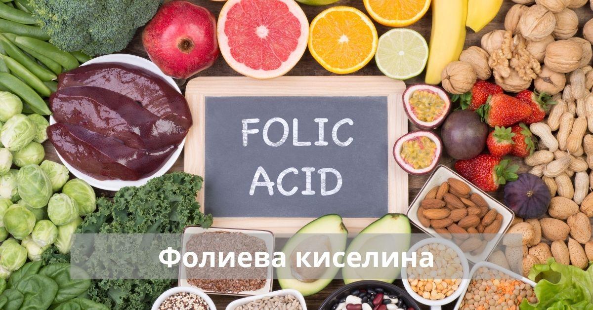 Фолиева киселина