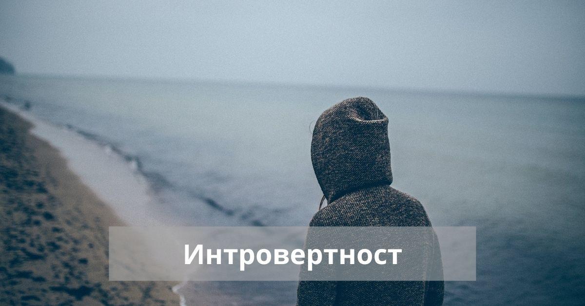Интровертност