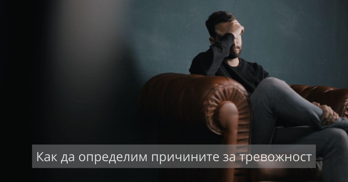 Стресиран и разтревожен мъж, хванал се за главата