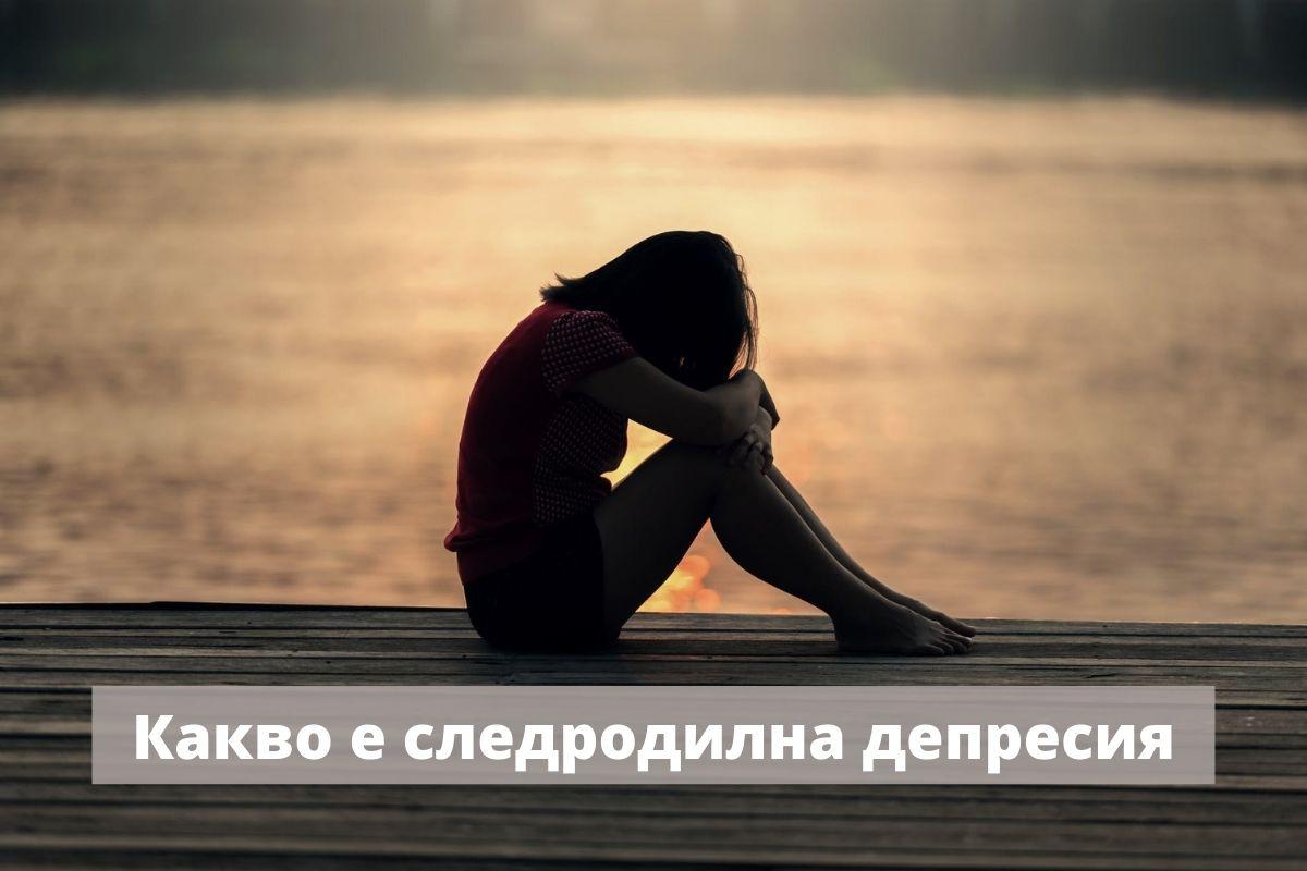 Какво е следродилна депресия