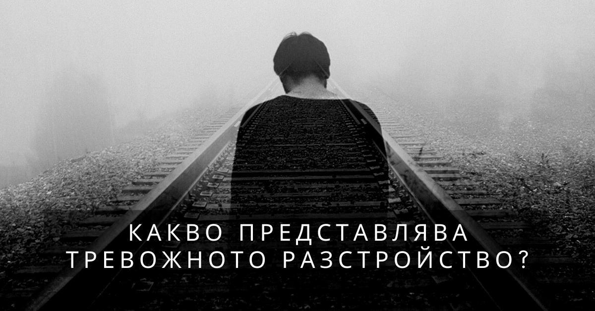 Мъж ходещ върху релси, изпитвайки много тъжна емоция.