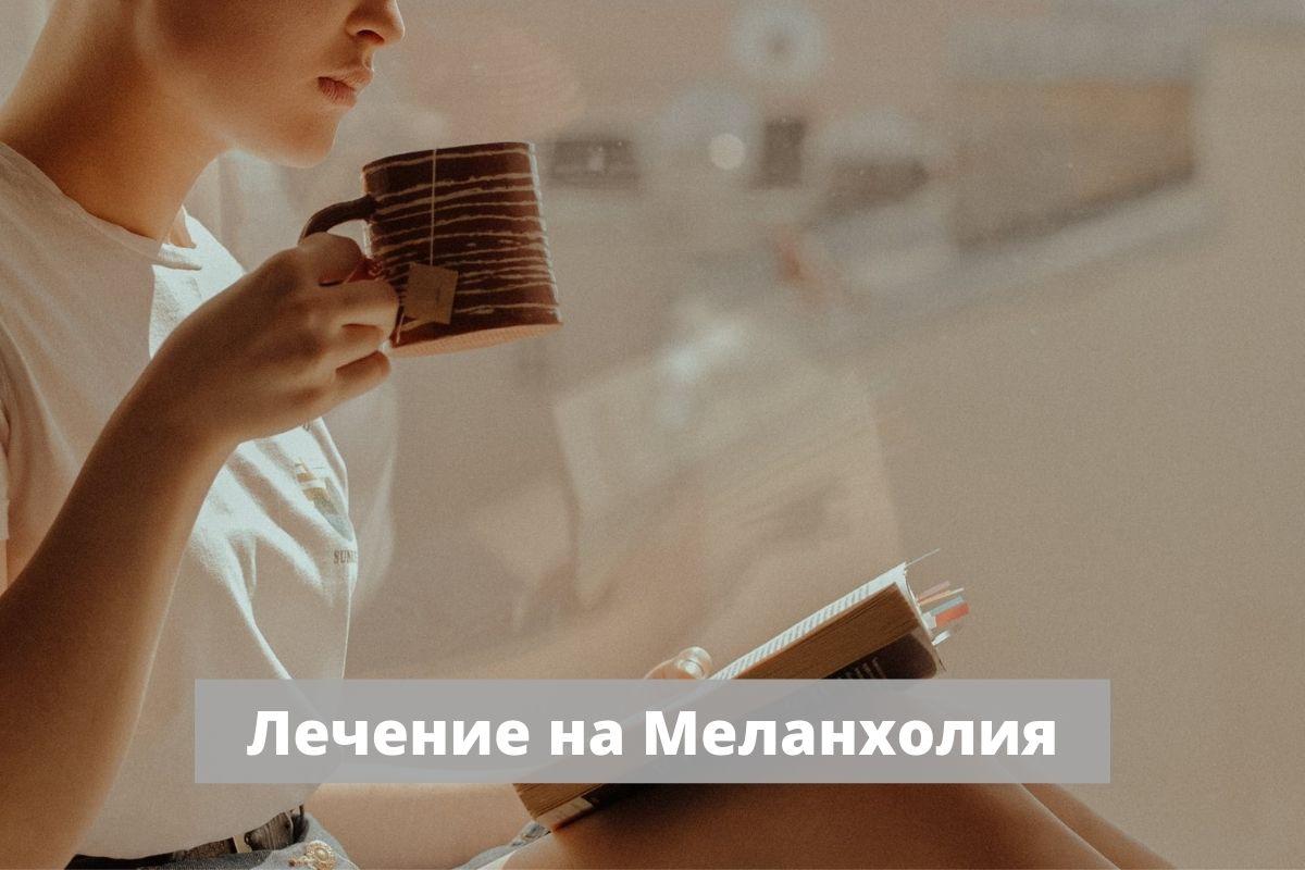 Лечение на Меланхолия