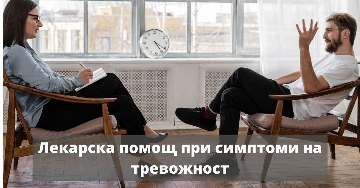 Мъж говори със своя лекар