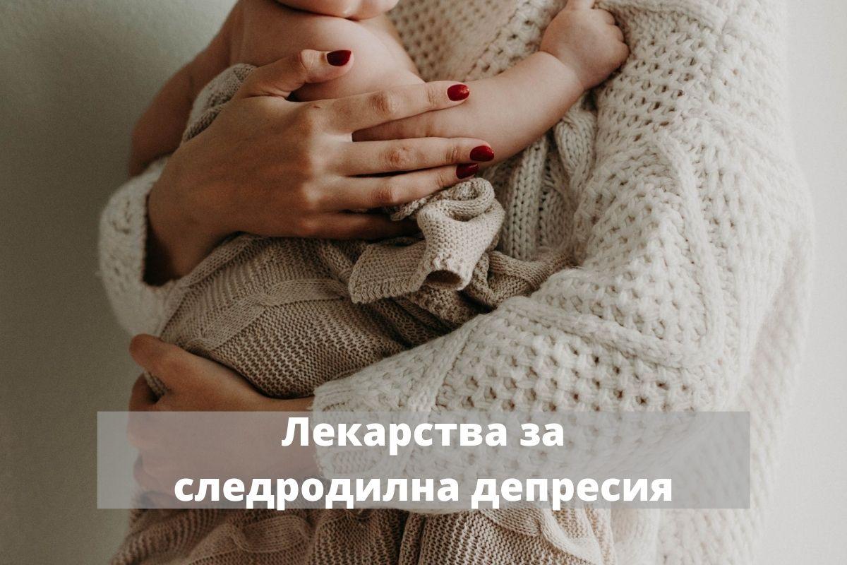 Лекарства за следродилна депресия