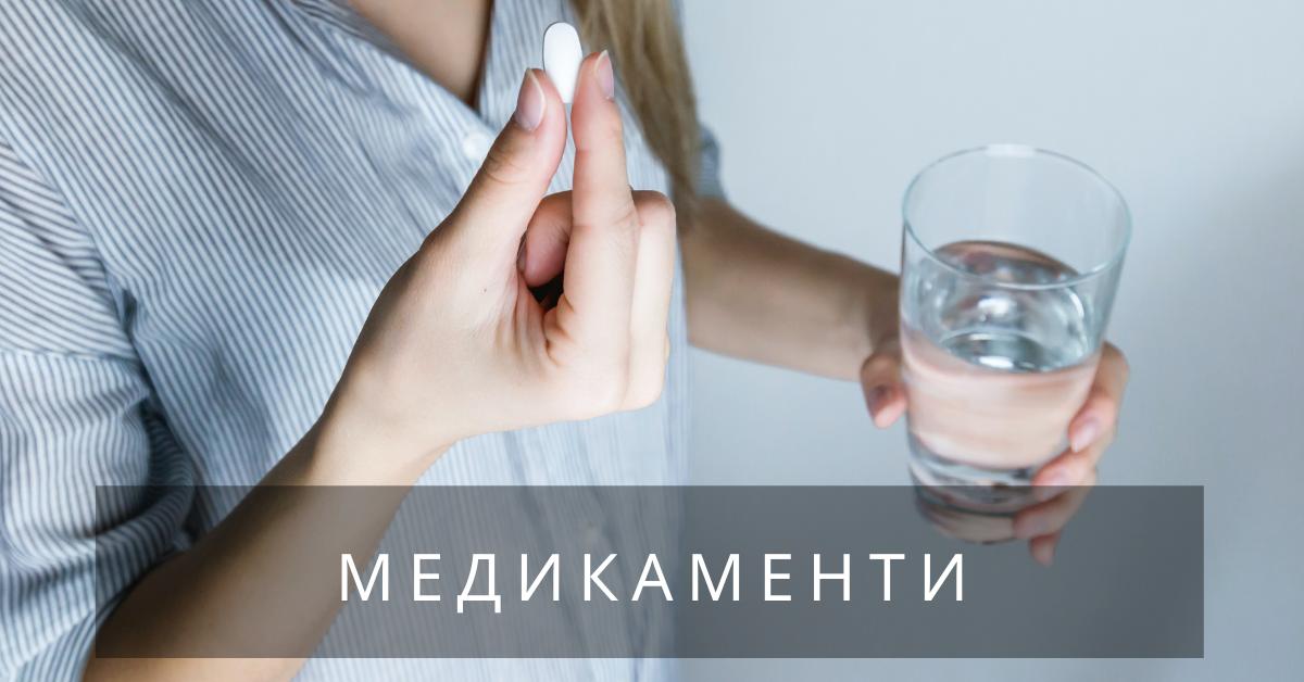 Жена пие медикаменти за своята депресия.
