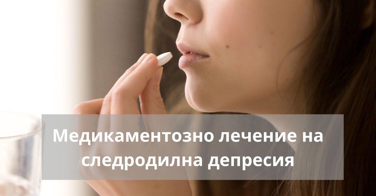 Медикаментозно лечение на следродилна депресия