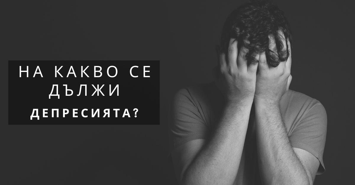 Мъж, който се държи за главата, изразявайки силна негативна емоция.