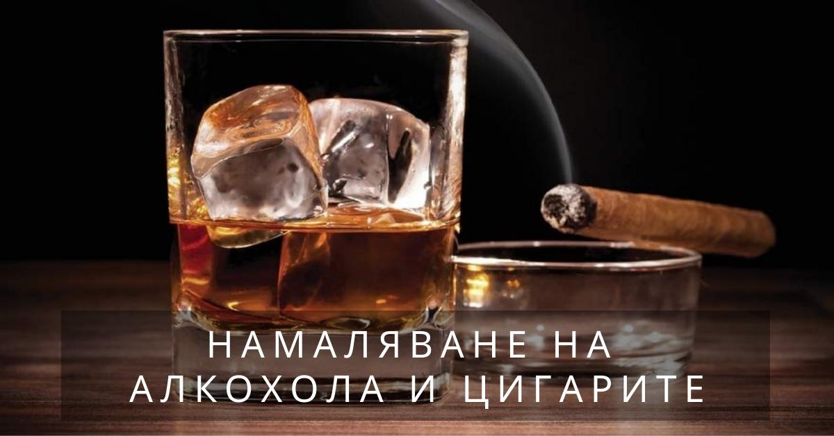 Пура и уиски - алкохол и цигари.