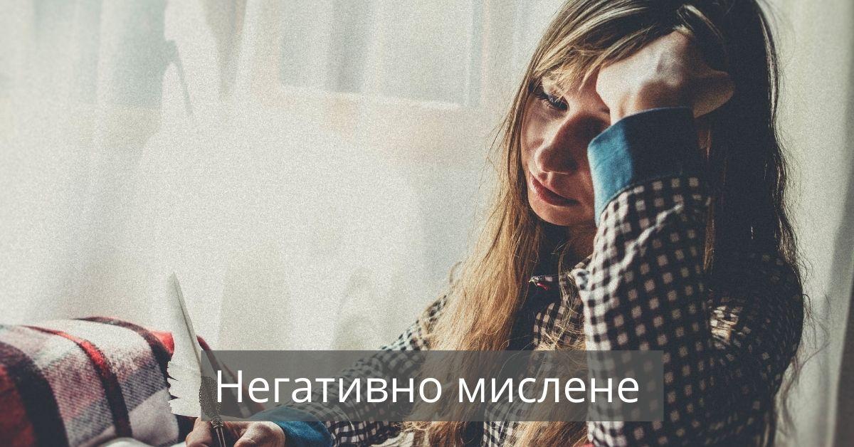 Жена, която мисли негативно