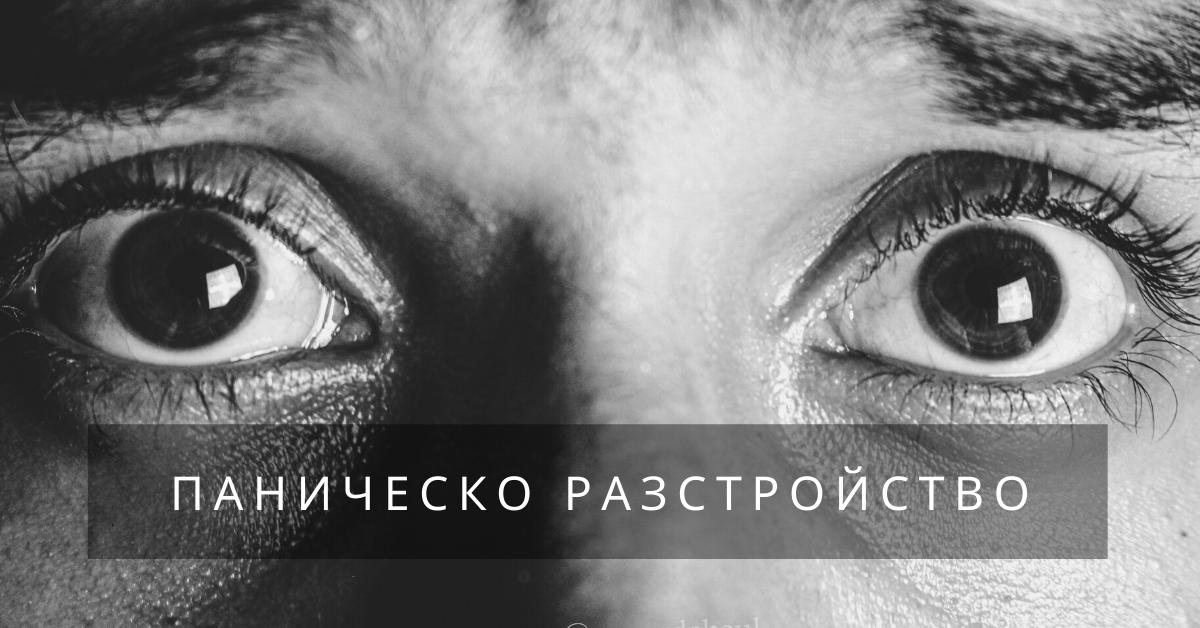 Очи на жена, които показват ясно, че я е страх и е в паника.