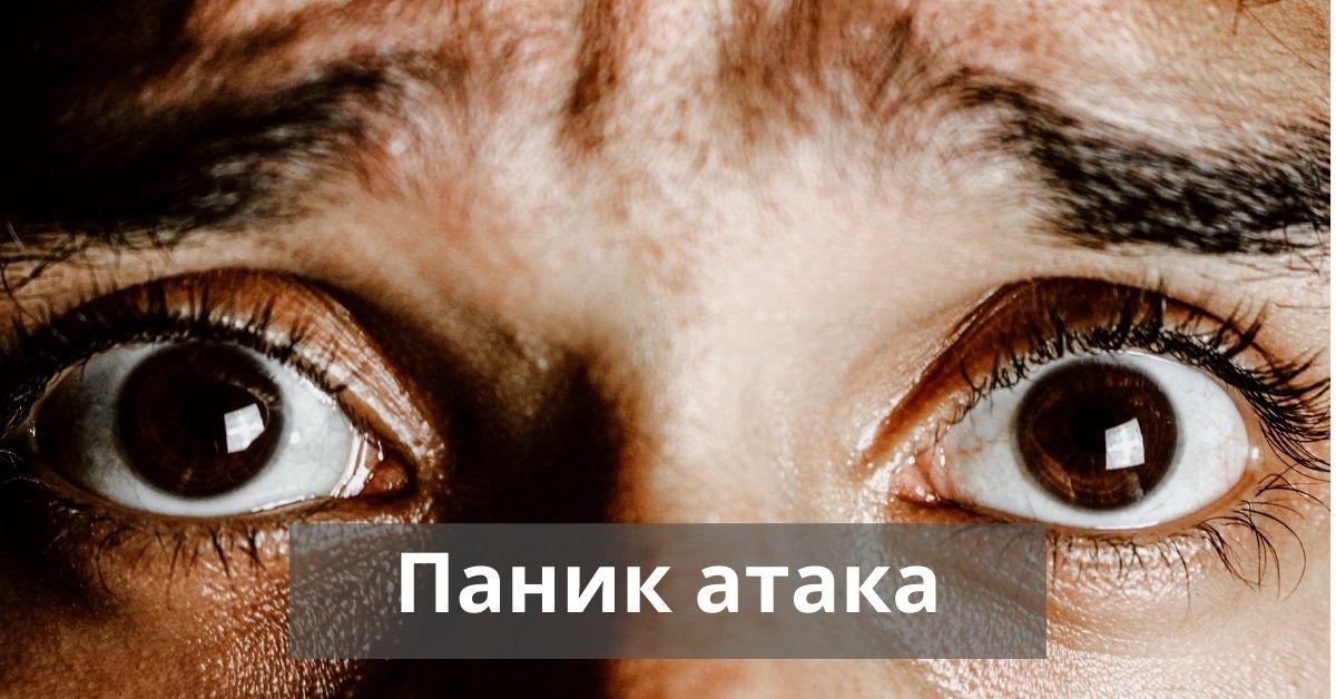Очи Очи на жена, които показват ясно, че я е страх и е в паника.