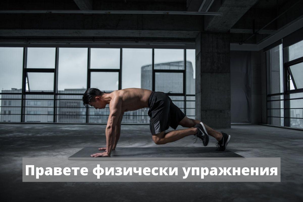 Правете физически упражнения
