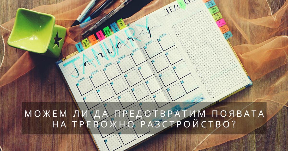 Цветен планер за планиране на ежедневието.