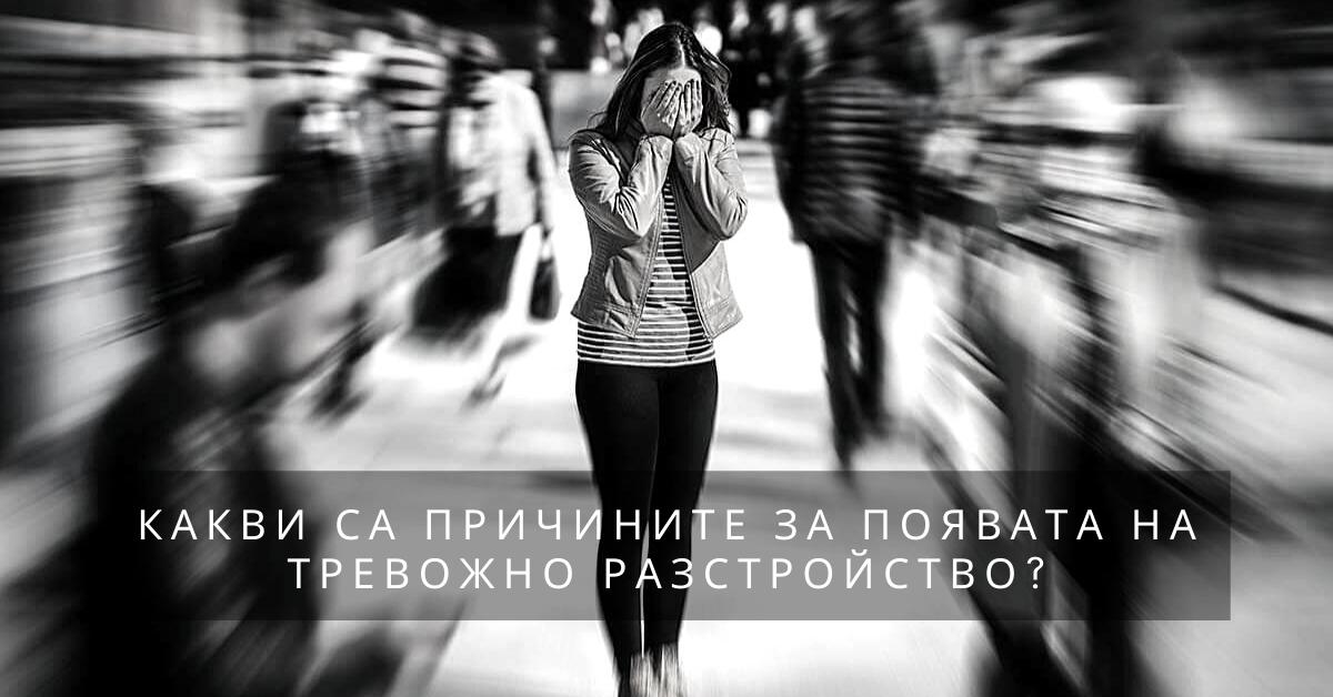 Жена на публично място, която изпитва силна форма на тревожност.