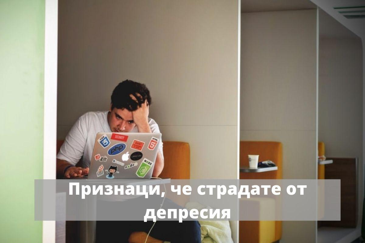 Признаци, че страдате от депресия