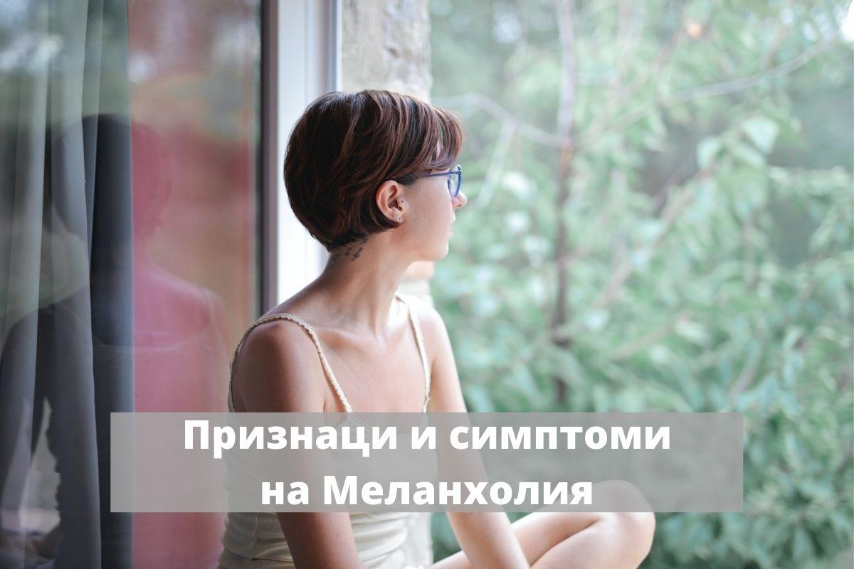 Признаци и симптоми на Меланхолия