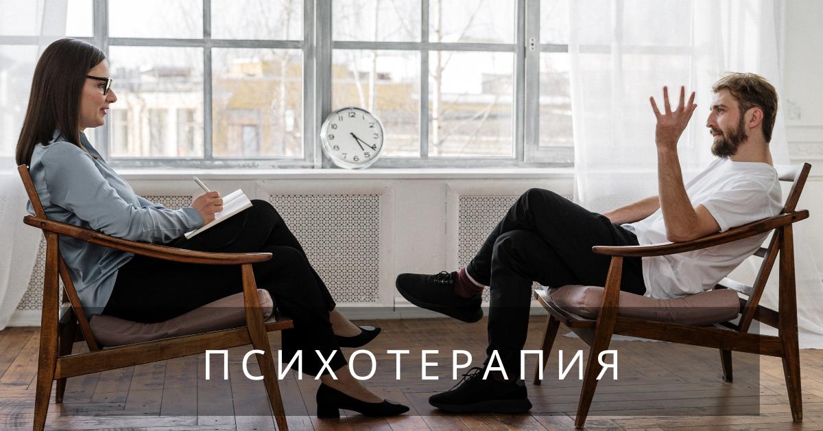 Психолог и пациент разговарят.