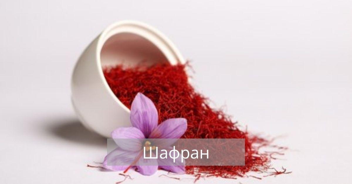 Шафран
