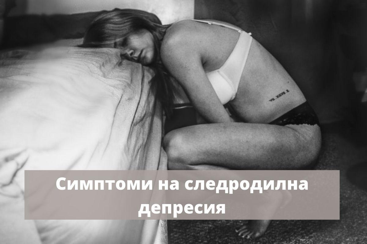Симптоми на следродилна депресия
