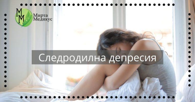 Потисната жена, сгушна в леглото