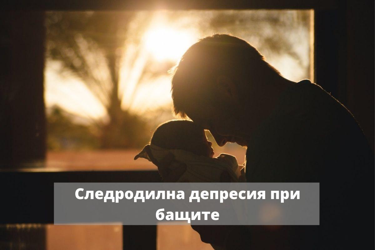 Следродилна депресия при бащите