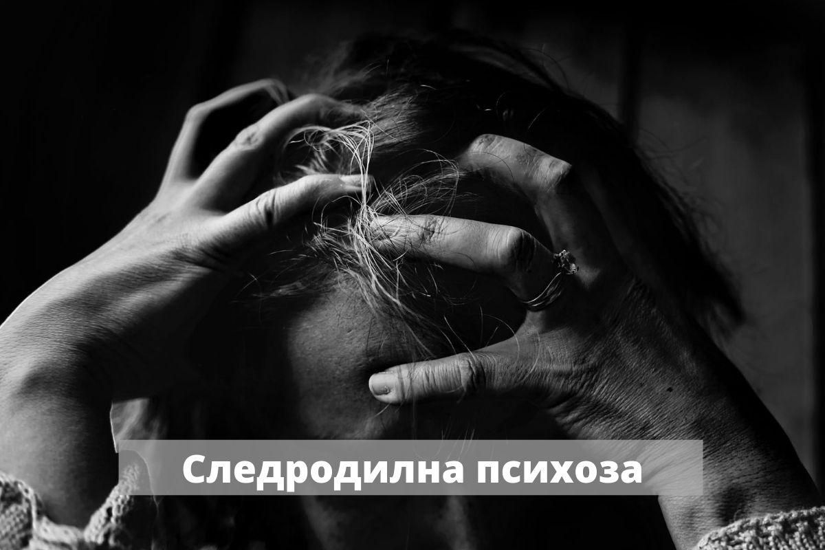 Следродилна психоза