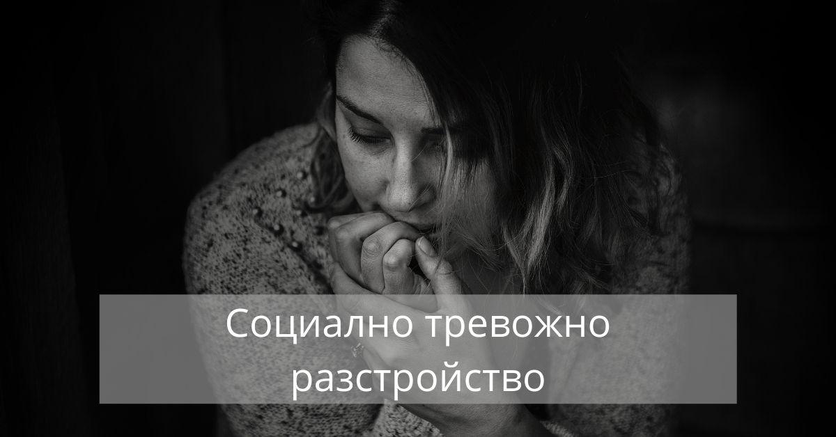 Разтревожена жена