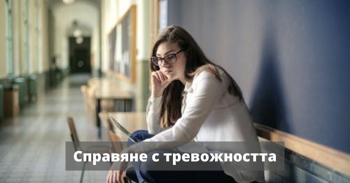 Жена седи замислено